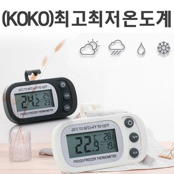 (KOKO)디지털 미니멈 / 맥시멈 온도계 온도 측정 농장 상품이미지