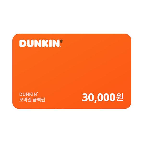 (던킨도너츠) 모바일 3만원권 상품이미지