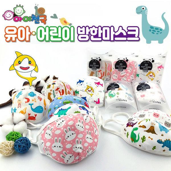 아이천국 키즈 3D 입체 방한마스크/끈조절가능 어린이 상품이미지