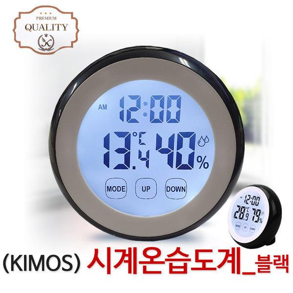 (KOKO)디지털 온습도계 (블랙) 온도계 습도계 측정 상품이미지