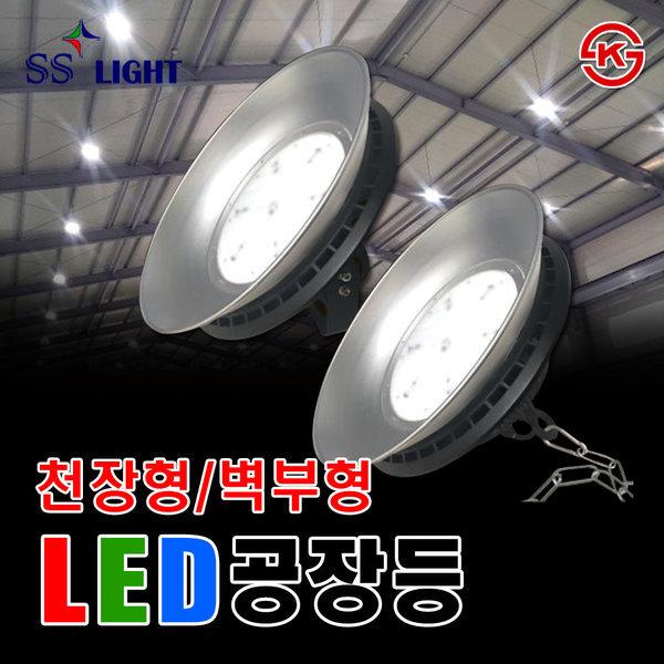 LED공장등 A/S 2년 높은천장등 벽부등 창고등 KS인증 상품이미지