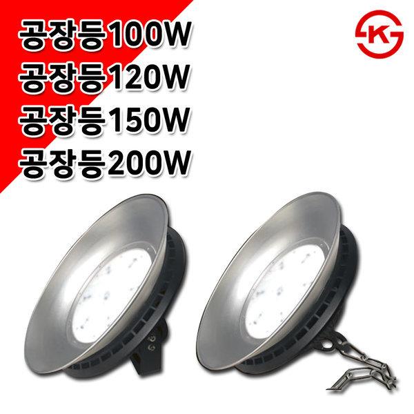 LED경관조명 투광등 공장등 창고등 체육관등 주유소등 상품이미지