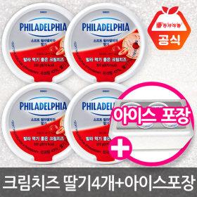 크림치즈 딸기 200gx4개 /99%자연치즈/냉장보관