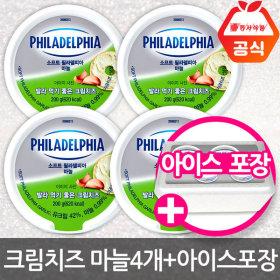 크림치즈 마늘 200gx4개 /99%자연치즈/냉장보관