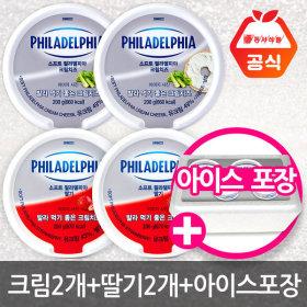 크림치즈 200gx2+딸기 200gx2 /99%자연치즈/냉장보관