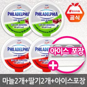 크림치즈 마늘 200gx2+딸기 200gx2 /99%자연치즈/냉장