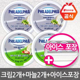 크림치즈 200gx2+마늘 200gx2 /99%자연치즈/냉장보관