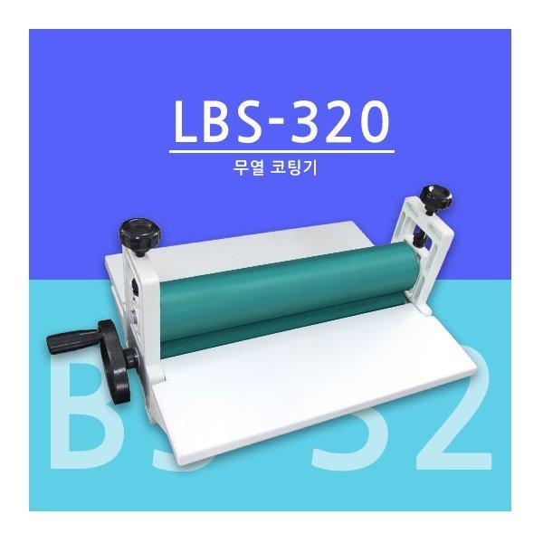 파인스톤 LBS-320 상품이미지