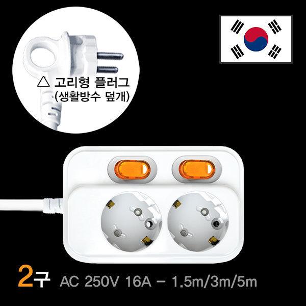 접지 멀티탭 멀티코드 개별스위치 16A 2구 1.5M 상품이미지