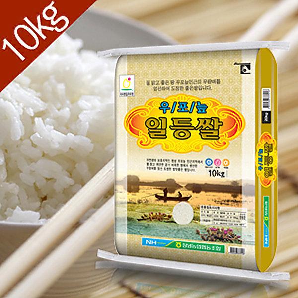 창녕 일등 쌀10kg x 1포 백미  2019년산 농협햅쌀 상품이미지