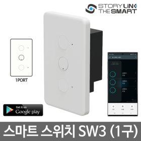 IoT 스마트 스위치 전기 전등 전원 리모컨 리모콘 1구