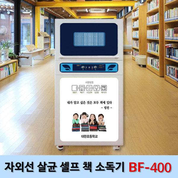 자외선 살균 셀프 책 소독기 BF-400 학교명 교훈 인쇄 상품이미지