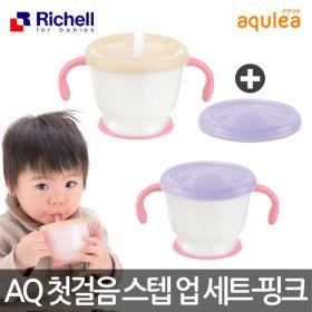 릿첼 AQ 첫걸음 머그 스텝업세트-핑크/빨대컵