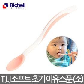 릿첼 T.L.I 소프트 초기 이유스푼(소)/ 리첼