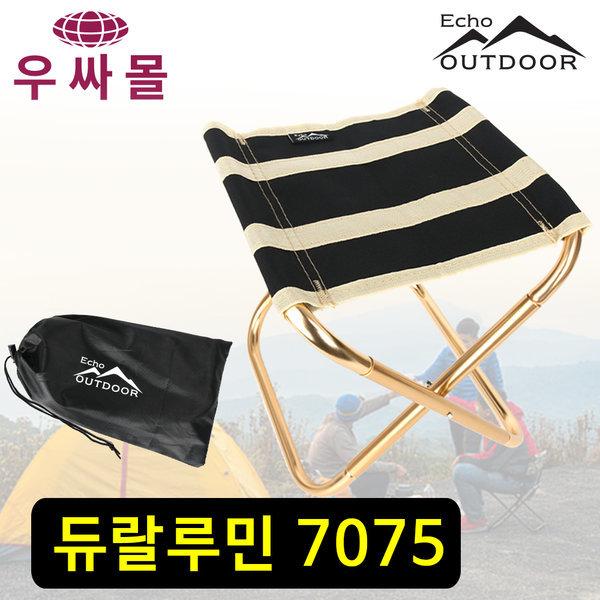 초경량 두랄루민 낙시 의자 등산 미니 폴딩 간이 야외 상품이미지