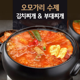 오모가리 묵은지 즉석국 수제 돼지고기 김치찌개