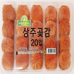 (전단상품)햇_상주곶감_20입 팩