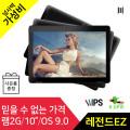 레전드EZ+/10형/IPS/안드9.0/태블릿PC 2G/32G(블랙)
