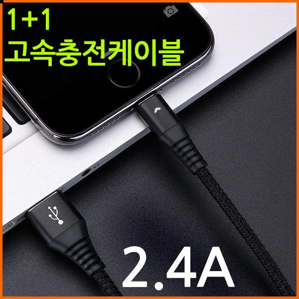 1+1 5핀 8핀 C타입 고속 충전케이블 갤럭시 아이폰 상품이미지