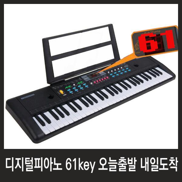 61key 디지털피아노 전자피아노 키보드 /양손연주가 상품이미지