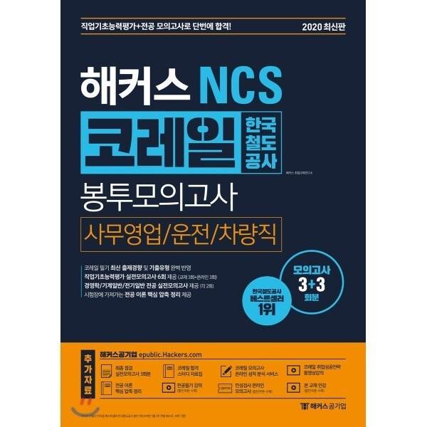 2020 해커스 NCS 코레일 한국철도공사 봉투모의고사 사무영업/운전/차량직  해커스 취업교육연구소 상품이미지