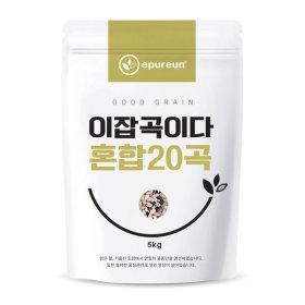 (20년산/혼합20곡)  국내산 혼합20곡 5KG/박스포장