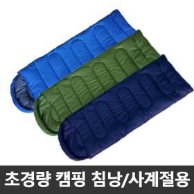침낭 일반형 블루/하계용 여름 3계졀 캠핑 낚시 야영
