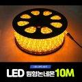 LED 원형 논네온 10m씩 판매/줄네온/네온사인