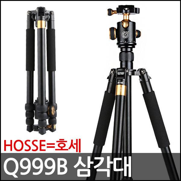 HOSSE 프로페셔널 카메라 삼각대 Q999B삼각대 상품이미지