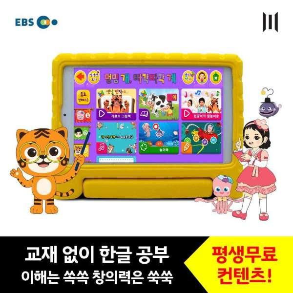 단독(한글이야호) 2020 EBS KIDS 야호패드/태블릿PC 상품이미지