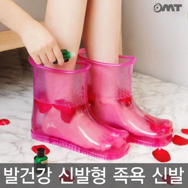 OMT 간편 족욕신발 발마사지 풋케어 OSO-T20 블루 상품이미지