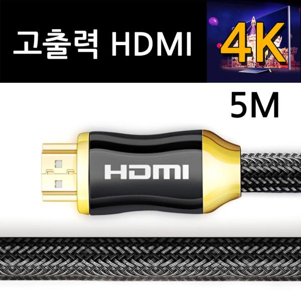 엑스퍼트 HDMI 고출력 케이블 5미터 V2.0 4K지원 상품이미지