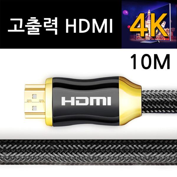 엑스퍼트 HDMI 고출력 케이블 10미터 V2.0 4K지원 상품이미지