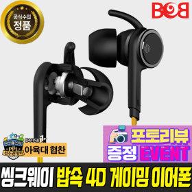 TONE 밥쇽 4D BA 게이밍 이어폰 BOB SHOCK
