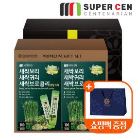 새싹보리+새싹귀리+새싹브로콜리 분말 200포 선물세트