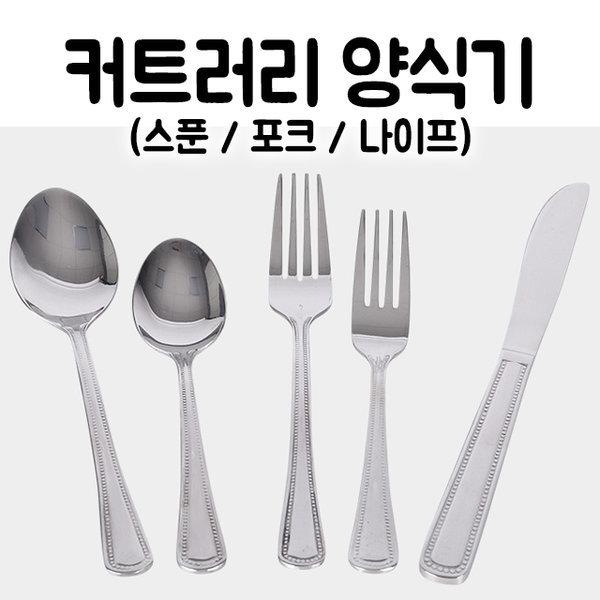 진성 27종 스텐 양식기 식당용 업소용 식기 - 포크 대 상품이미지