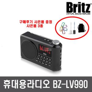 [브리츠]BZ-LV990 블루투스 스피커 MP3재생 라디오 휴대용