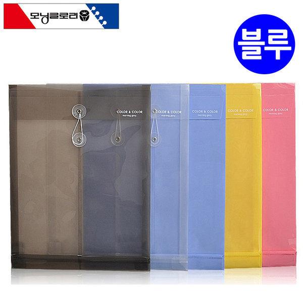 컬러 봉투화일 세로형 (10개) (블루) 상품이미지