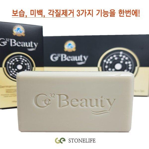 피부에 좋은 스톤라이프 게르마늄 기능성 비누 3개입 상품이미지