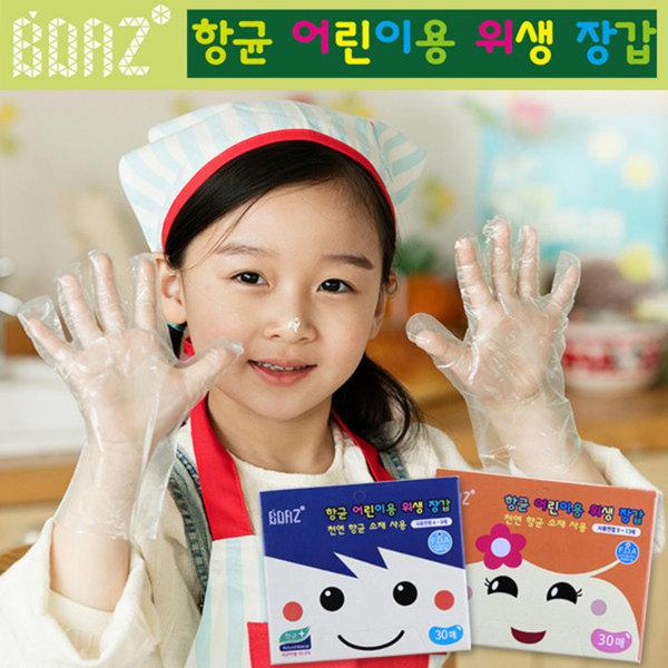 항균 어린이 위생장갑 (30매입) 10개세트 택1 상품이미지