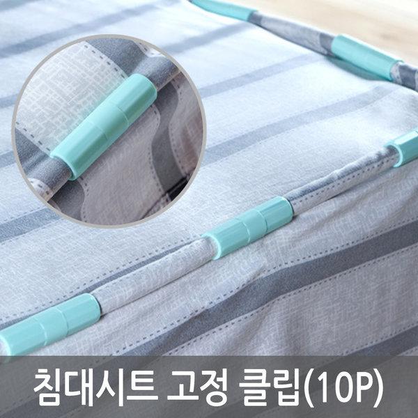 침대시트 고정 클립(10P)/밀림방지 고정핀/고정 클립 상품이미지