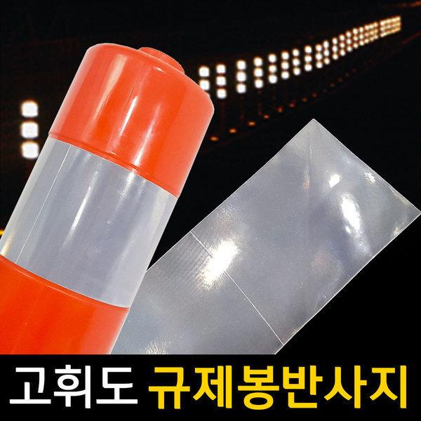 차선규제봉반사지(10개)/유도봉/차단봉/탄력봉반사띠 상품이미지