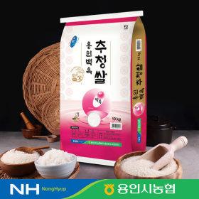 (20년산/추청/상)  용인 백옥 추청쌀 10KG/박스포장