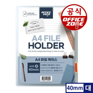 A4 화일케이스 대 40mm 서류 문서 가방 파일 박스