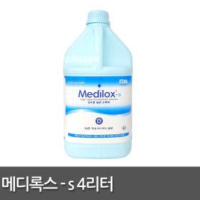 메디록스S 4L 고수준 살균소독제 메디록스 MEDILOX 소