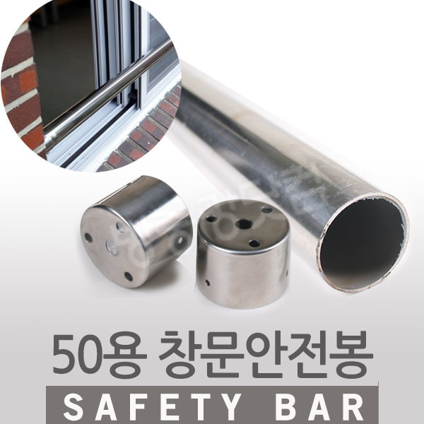 50 창문안전봉 스텐파이프 추락방지 안전바 안전난간 상품이미지