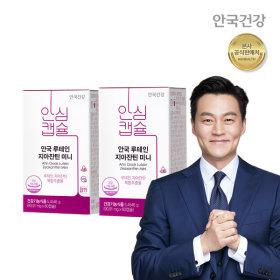 안국건강 루테인 지아잔틴 미니 60캡슐 2박스 4개월분