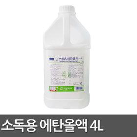 소독용 에탄올액 4L 살균 소독제 대용량 에탄올 알콜