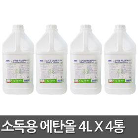 소독용 에탄올액 4L x 4통 살균 소독제 대용량 에탄올