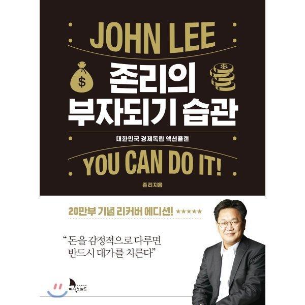 존리의 부자되기 습관 : 대한민국 경제독립 액션 플랜  존리 상품이미지